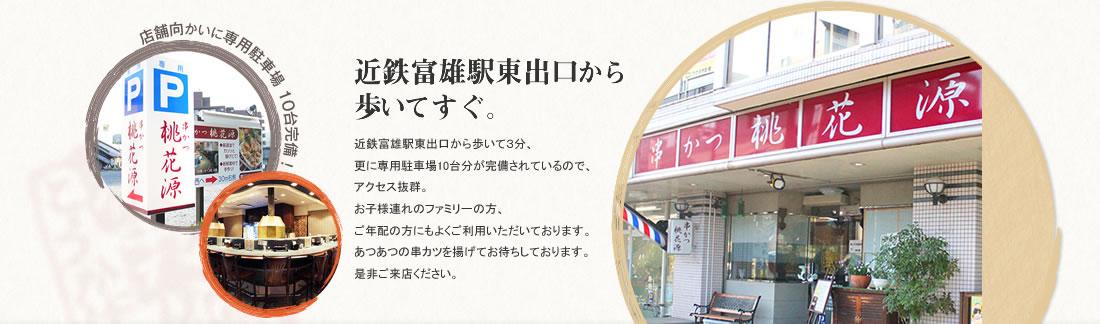 近鉄富雄駅東出口から歩いてすぐ。